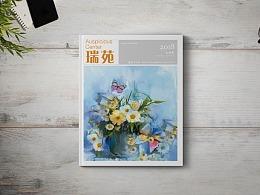 瑞丰天利《瑞苑》·2018年第1期·半年刊设计