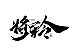2017书法字体合辑