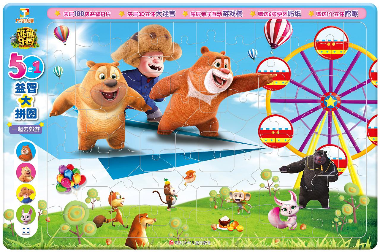 熊熊乐园图片大全 熊熊乐园简笔画图片大全 冒险岛闪耀 熊熊乐园郊游