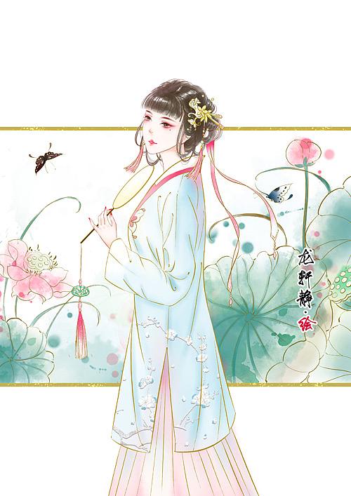 唯美古风美人插画——荷叶罗裙一色裁,芙蓉向脸两边开