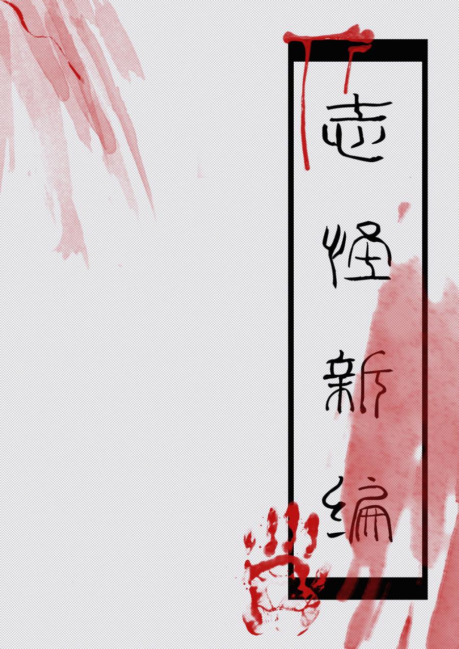 《志怪v漫画》漫画稿图|单幅少女|漫画|ZJianFa场景a漫画肉酱动漫图片