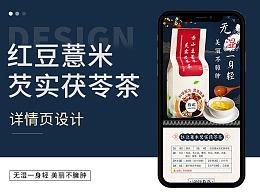 红豆薏米芡实茯苓茶 详情页设计说明