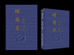 书籍封面设计 珍藏版