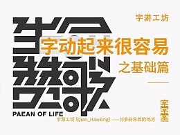 动效字体设计教程——《生命赞歌》