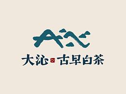 沁山の恋 | 一笔画不尽的深情   大沁白茶品牌设计