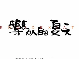 贰婶手写--奇妙的中国汉字【乐队的夏天】2020
