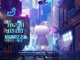 2019青春芒果节-青春芒果城 合成海报