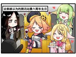 【每周更新】騰訊動漫《企鵝娘的日常》條漫第三期