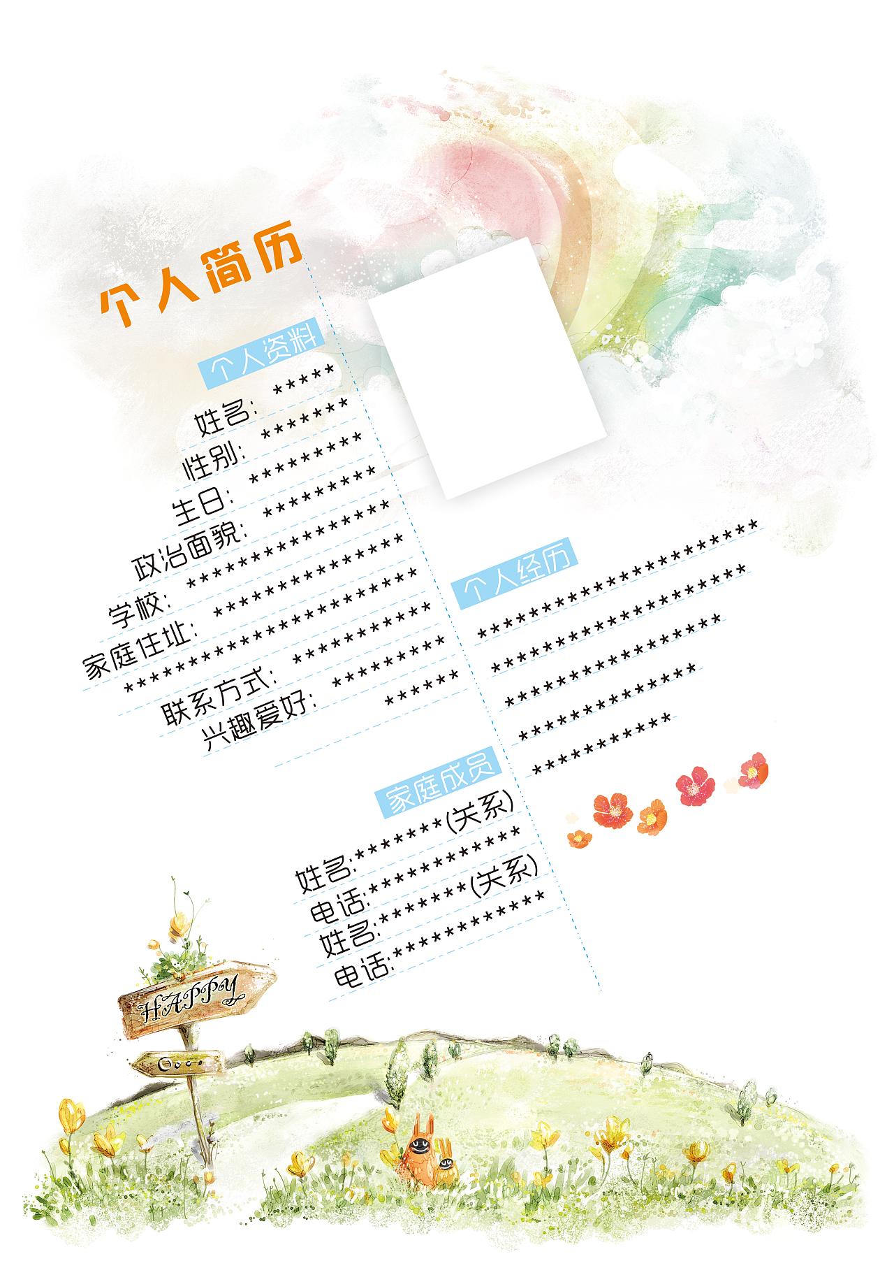 可爱,韩风,简历,手绘,清新,玫瑰花,彩虹