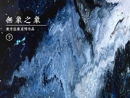 东方意象系列作品《无象之象》「下」