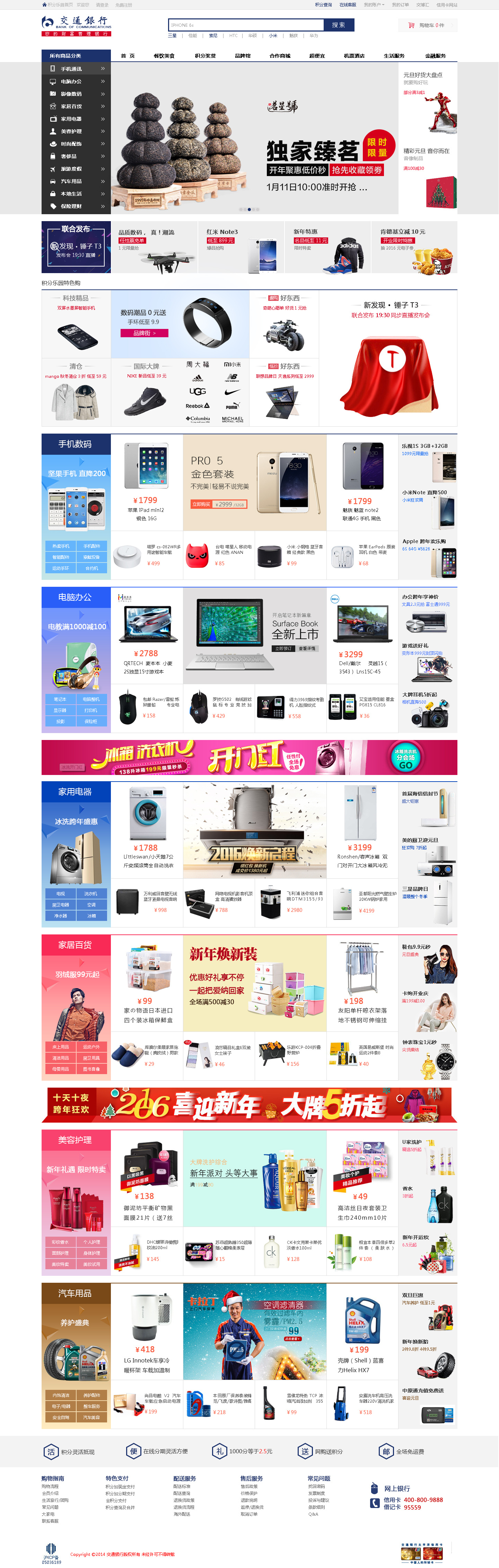 电商网站设计图片