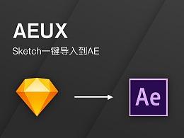 Sketch一键导入AE工具--AEUX