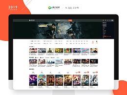腾讯视频官网v.qq.com2019重设