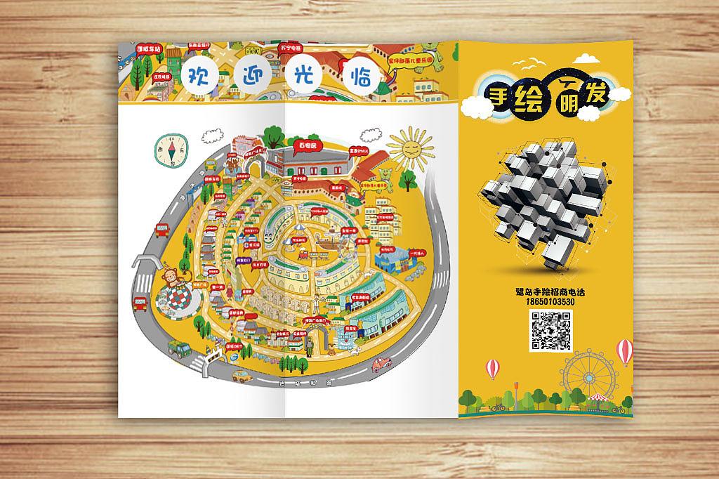 明发商业广告手绘地图 儿童乐园三折页