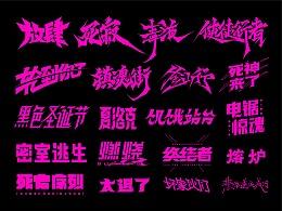 字体上瘾·暗黑系列