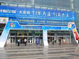 2017 创响中国-大连站