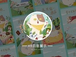 H5【插画】