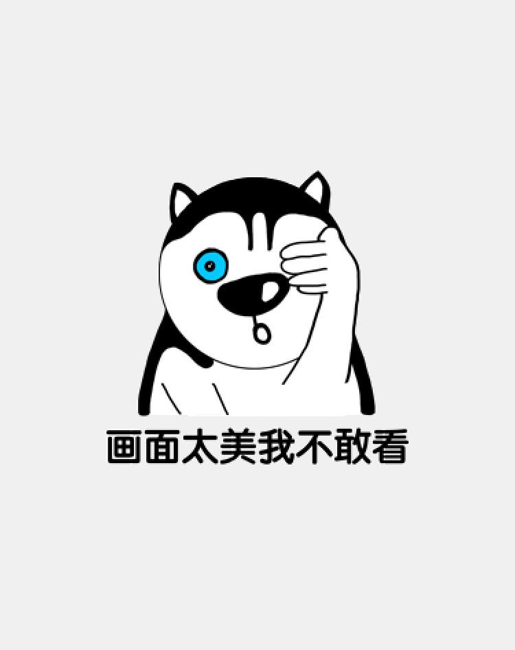 微信表情(二哈图图)迪莫王国洛克表情包图片