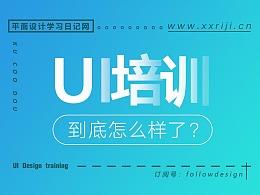 零基础学UI设计,学费要多少?UI设计培训或自学UI到底哪里好?