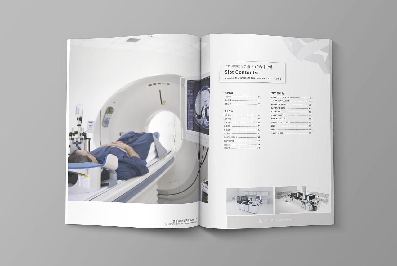 医药公司宣传册(完成版) 排版 企业画册 产品目录 dm图片
