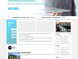 企业内部的网站管理页面设计