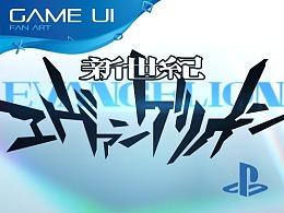 【EVA】-PS5-Game UI-fan art