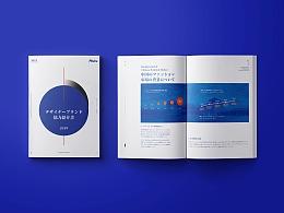 日文版 | 设计师品牌合作介绍书 | 画册设计/产品手册