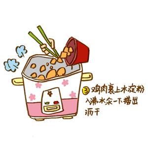 汤奶奶教做饭--香菇鸡肉饭