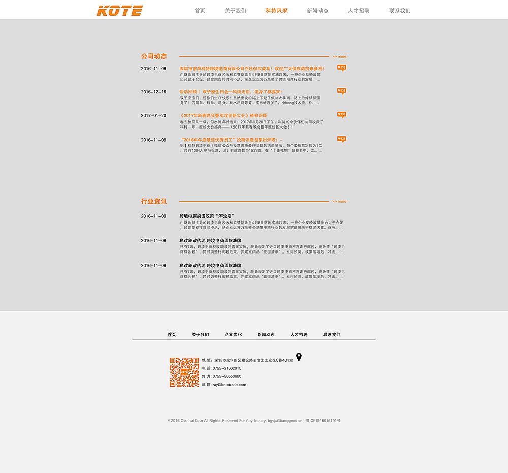 公司企业网站 跨境电商 b2c 网页设计