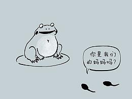 小蝌蚪怼妈妈