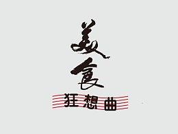 一款美食狂想曲的中文组合创意