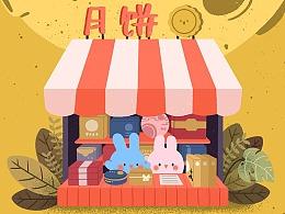 卖月饼的小兔兔
