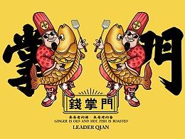 【醒狮】- 钱掌门餐饮品牌全案