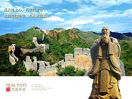 海报设计:《弘扬传统文化 共建和谐社会》