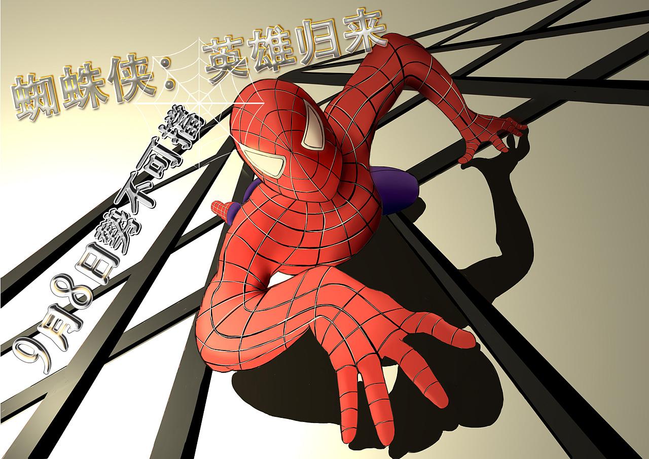 习,多多指教,蜘蛛侠 英雄归来