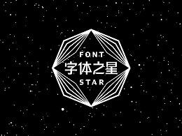 最终报名   加入汉仪字体星计划,让热爱成为事业