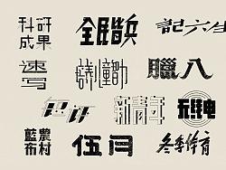 旧字新作/Old typeface, New design.