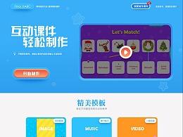 网页设计-iTeachABC官网首页设计