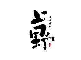 妙典 | 拾月手写书法字体(下)