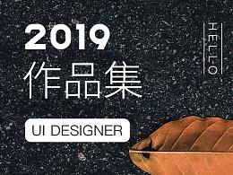 2019UI作品级-插画设计-微信表情