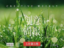 【创意周报】三月 - 第三周