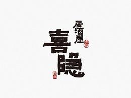 书法字体澳门永利娱乐场平台100例㊂