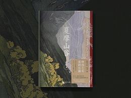 庆山 夏摩山谷 书籍设计