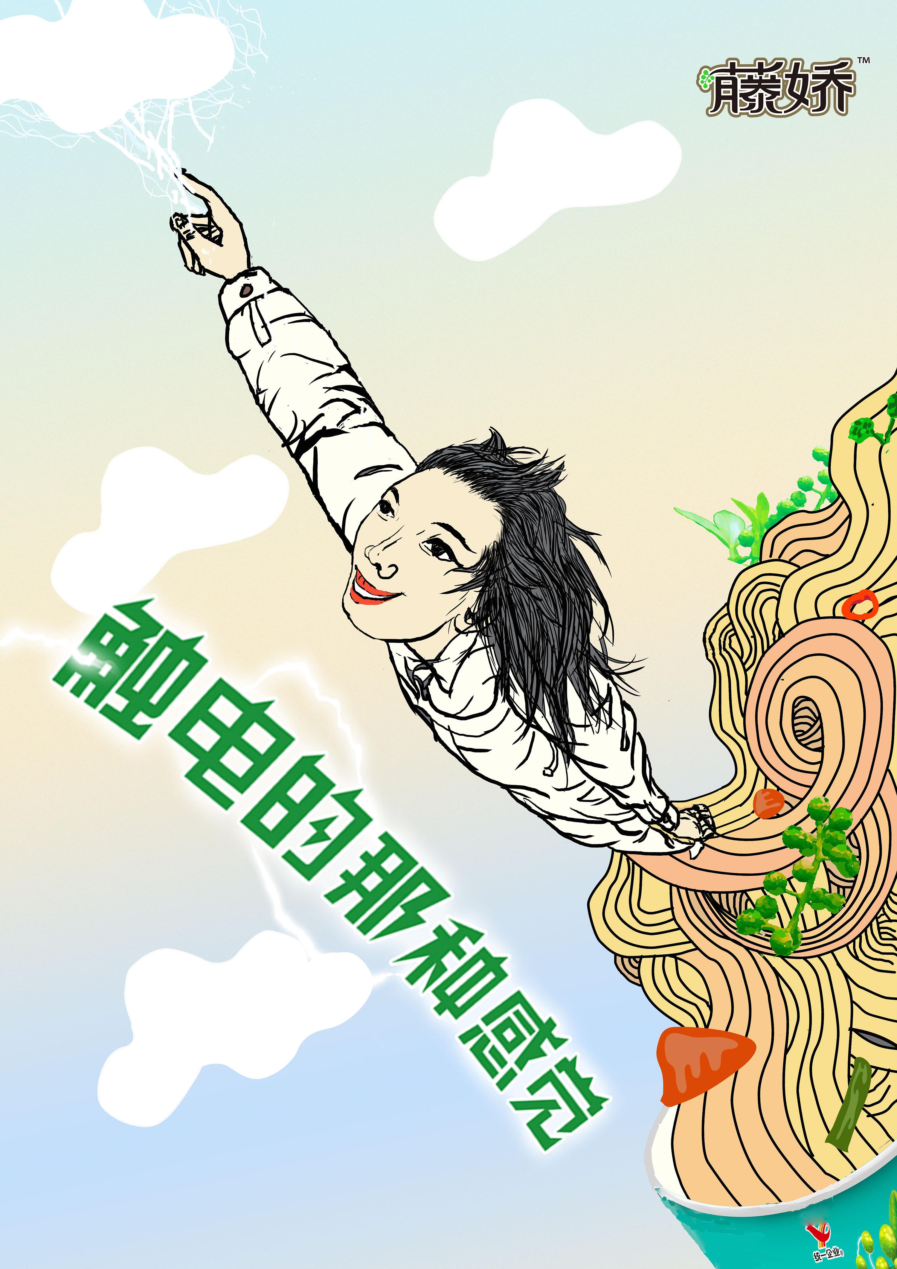 藤椒泡面海报|平面|海报|微微捂 - 原创作品 - 站酷图片