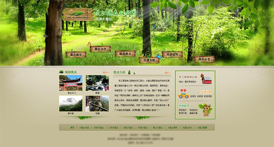 旅游网站--企业旅游景点|地方官网|网页|Lilydud房地产招聘总设计信息网
