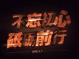 临摹字体效果——刘兵克