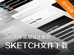 2020年常用设计规范Sketch源文件合集下载