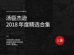 汤臣杰逊【2018年度精选作品合集 PART 1】