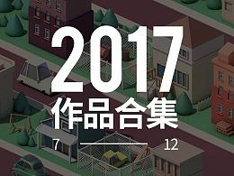 2017下半年作品总结