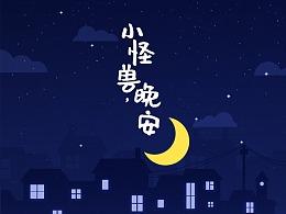 输入法设计:小怪兽,晚安